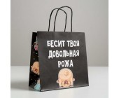 Пакет подарочный «Бесит»