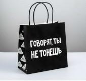 Пакет подарочный «Ты не тонешь»