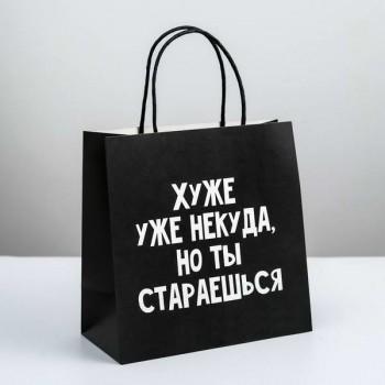 Пакет подарочный «Хуже уже некуда»