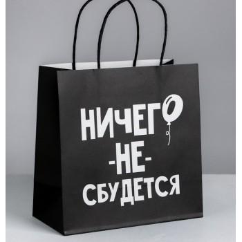 Пакет подарочный «Ничего не сбудется»