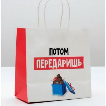 Пакет подарочный «Потом передаришь»