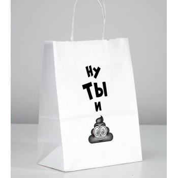 Пакет подарочный «Ну ты и ...»