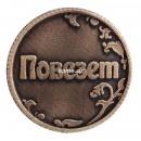 Монета для принятия решения, в ассортименте
