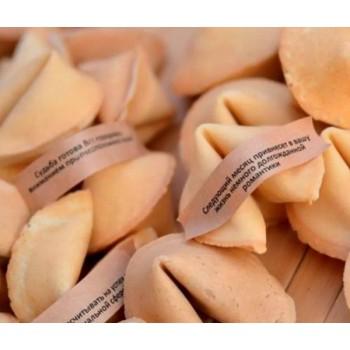 Печенье песочное с предсказаниями